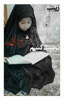 درس های از حضرت زینب